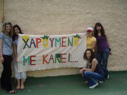 Η ομάδα φοιτητών ζωγραφίζει